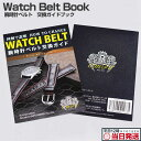 empt 腕時計 時計 ベルト 交換方法 説明書 冊子 | 冊子で交換手順を見たい方へ 腕時計バンド ...
