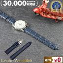 時計ベルト Dバックル 濃紺 ネイビー 革 レザー 16mm 18mm 20mm 22mm   腕時計ベルト 替え 時計 腕時計 ...