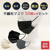 マスク 不織布 マスク50枚 4セット 不織布 カラー 使い捨てマスク 不織布マスク 99%カットフ メンズ レディース