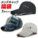 2019 新春福袋 メンズ キャップ 帽子 3点セット シン...