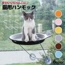 猫用 ハンモック ねこ ネコ ベッド ペット トレイ 窓 吸盤 簡単【送料無料】