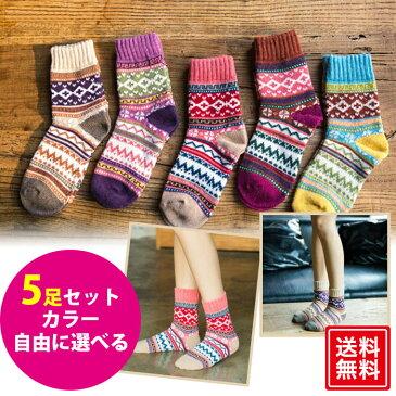 ソックス 5足セット レディース 靴下 柄 おしゃれ (22-25cm) かわいい靴下【送料無料】