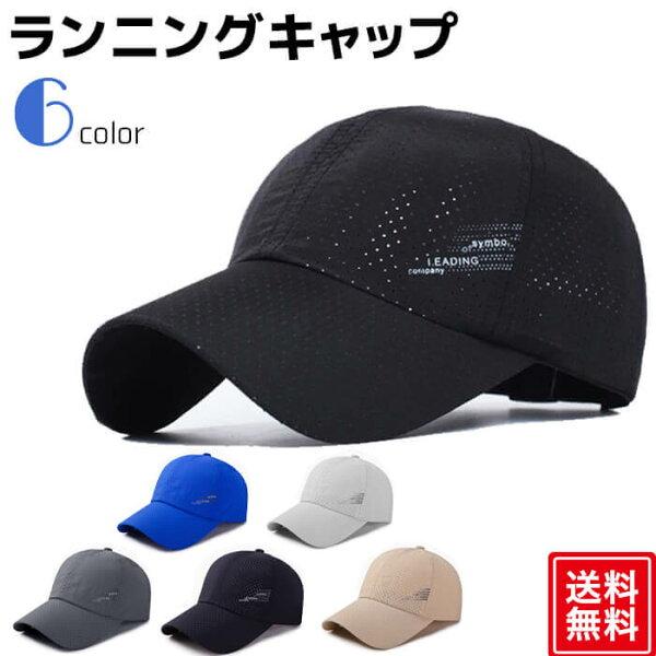 お買い物マラソン対象商品ランニングキャップ6色トレラン深めマラソンキャップUV帽子メンズレディースメッシュスポーツ男女兼用アウト