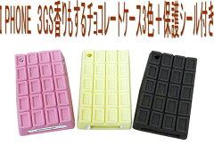 大好評発売中!期間限定レビューを書いて199円(税別)にI PHONE3G 3GS用香りのするチョコレー...