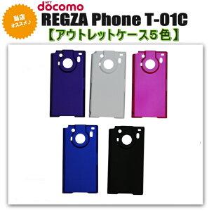 REGZA PHONE T-01c用レグザフォン T-01C用アウトレットハードケース5色 期間限定レビューを書...