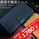 スマホケース 部長 TPU 手帳型 カバー 手帳 ケース BASIO 3 KYV43 らくらくスマー...