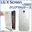 LGS02 LG X screen クリアTPUカバー ケース LG lgxscreen lgs02 LGXスクリーン スマホケース スマホカバー ケース 透明カバー クリア 透明 JCOMスマホ JCOM