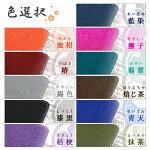 【楽天】手帳 手帳型 SOV32 二つ折り 京スタイル 手帳型 カバー ケース 手帳