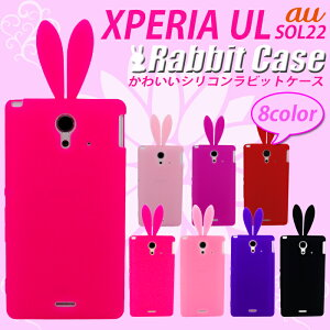 XPERIA UL SOL22 用改良版 ウサギ シリコン ケース 今なら商品到着後レビューを書いて画面保護...