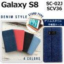 スマホケース GALAXY S8 SC-02J ギャラクシーS8 SCV36 デニムスタイル ...