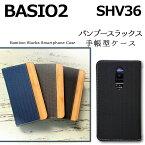 スマホケース BASIO2 ベイシオ2 SHV36 バンブースラックス (TPU)手帳型 ケース カバー 手帳 SHV36ケース SHV36カバー SHARP