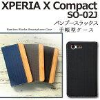 スマホケース Xperia XCompact so02j エクスぺリアXコンパクト バンブースラックス (TPU)手帳型 ケース カバー 手帳 SO-02J Xcompact 手帳型カバー