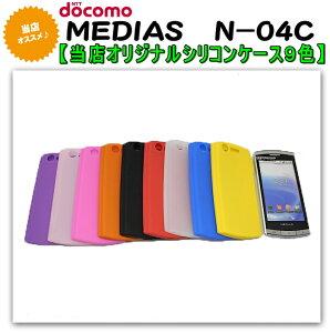 MEDIAS N-04Cオリジナルシリコンケース!MEDIAS N-04C用 当店オリジナル シリコンケース9色 ...