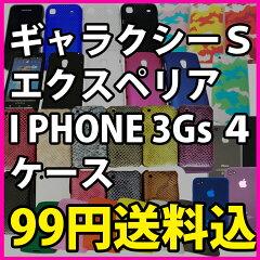 大好評発売中!メール便送料無料!ギャラクシーS IPHONE3GS IPHONE4 エクスペリア ランダム...