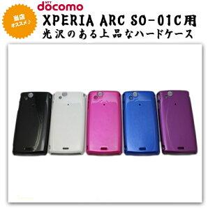 xperia arc【カバー】xperia arc用 車のボディーの様な光沢のあるつるつるハードケース レビュ...