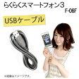 らくらくスマートフォン3 F-06F 充電用USBケーブル / らくらくスマートフォン 3 F-06F らくらくスマホ3 らくらくフォン f06f docomo ケース カバー USB 充電 充電器