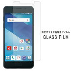SC-04J Galaxy Feel ギャラクシー フィール SC04J 強化ガラス保護シール 硬度9H フィルム ディスプレイ スクリーンガード 画面フィルム サムスン