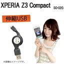 Xperia Z3 Compact SO-02G 伸縮USB 充電&データ通信 ケーブル☆持ち運び便利 SO-02G XPERIA Z3……