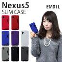 Nexus 5 用スリムケース【Nexus5 EM01L ネクサス5 ネクサス 5 EMOBILE 4G-S e-mobile TPU ケース カバー】