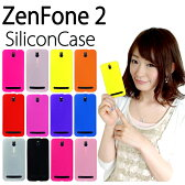 ZenFone2 ZE551ML ケース カバー ゼンフォン ゼンフォン2 ze551mlケース ze551mlカバー シリコンケース ASUS SIMフリー 楽天モバイル スマホ スマートフォン スマホケース スマホカバー