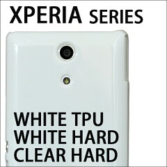 XPERIAシリーズ ホワイトTPU ハード ケース クリアハード【ケース カバー SO-01G SOL26 401SO SO-02G SO-03F SO-04F SOL25 SO-01F SOL23 SO-02F SO-04E SOL22 SO-02E SO-01E SOL21 SO-05D SO-03D IS12S SO-02C IS11S】