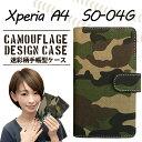 Xperia A4 SO-04G カモフラージュ 手帳型 ケース カバ...
