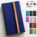 XPERIA X Compact SO-02J 三つ折り 京の町 手帳型 ケース カバー 手帳 SO-02Jケース SO-02Jカ……