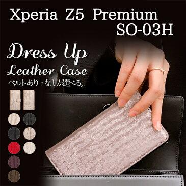 XPERIA Z5 Premium SO-03H ドレスアップ 手帳型 ケース カバー 手帳 手帳 SO-03Hケース SO-03Hカバー SO03H エクスペリアZ5 プレミアム sony