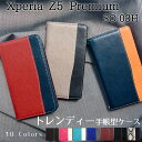 XPERIA Z5 Premium SO-03H 二つ折り トレンディ 手帳型 ケース カバー 手帳 エクスペリア Z5 プレミアム sony Z5プレミアム