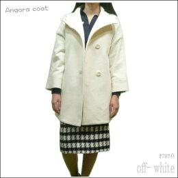 アンゴラ混ウール素材☆Aラインスタンドコート♪(オフホワイト)【あす楽対応】レディース/ファッション