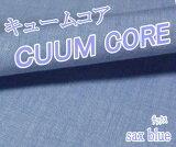 50cm 接触冷感素材キュームコアCUUM CORE 生地(50cm×130cm巾)綿33% ポリエステル33% レーヨン24% キュプラ10% 薄手 柔らか ローン