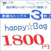 【2017 福袋 】 ご好評の HAPPY BAGが再登場!【送料無料】お一人様1点限り・・・HAPPY☆BAG 素敵なトップス春物が3枚入って2017円
