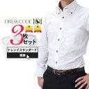 [ワイシャツ 特価]ワイシャツ 3枚セット 襟高デザイン 長