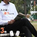 襟高ドレスシャツ 3枚セット 襟高デザイン 長袖 ドレスシャ...