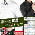 [ワイシャツ 特価]ワイシャツ 3枚セット 襟高デザイン 長袖 ドレスシャツ Yシャツ 形態安定(トップ芯加工) メンズ 長袖ワイシャツ メンズ Yシャツ 結婚式 ビジネス ボタンダウン 白 黒 ブルー ピンク 無地 ストライプ スリム 大きいサイズ[送料無料]