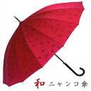 選べる3色☆UVカット 16本骨 レディース和傘 わにゃんこ エンジ ...