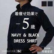 マイナス ネイビー ブラック ワイシャツ トレボットーニ シルエット パーティー ネイビーシャツ