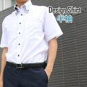 【当店人気商品】襟高デザイン 半袖 ドレスシャツ 半袖ワイシ...