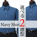 [選べるおしゃれネイビーシャツ]ボタンダウンレギュラーメンズ長袖ワイシャツYシャツ形態安定(トップ芯加工)パーティー紺青ネイビーボタンダウン無地スリムコスプレホスト大きいサイズドゥエボットーニカッターシャツドレスシャツハロウィン[あす楽]