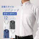 [スーパーセール] ワイシャツ [定番のシンプルデザイン]ボタンダウン ドゥエボットーニ 長袖ワイシャツ おしゃれ 長袖 ワイシャツ 形態安定生地(トップ芯加工) メンズ Yシャツ[ビジネス 結婚式 白 黒 ストライプ クールビズ ドレスシャツ カッターシャツ][あす楽]