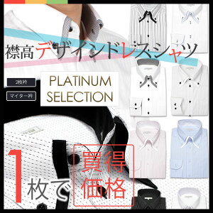 襟高 ドレスシャツ 長袖 ワイシャツ Yシャツ 形態安定(トップ芯加工) メンズ 長袖ワイシャツ ビ...