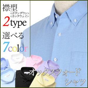 オックスフォード ワイシャツ ビジネス カジュアル カッタウェイ ホリゾンタルカラー イエロー シンプル クールビズ