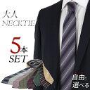 ネクタイ 5本セット [信頼感◎ 大人ネクタイ] フォーマル...