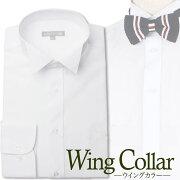 ウィングカラーシャツ パーティー ワイシャツ フォーマル ウイング ウィングカラー モーニング