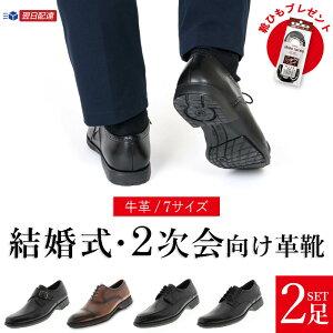 2足で¥11,000 立ち仕事 靴 疲れない ビジネスシューズ <選べる2足セット> あす楽 テクシーリュクス 走れる 革靴 メンズ スニーカー アシックス texcy luxe メンズシューズ ウォーキング 本革 レザー 軽量 ブラック 黒 ブラウン 茶 送料無料