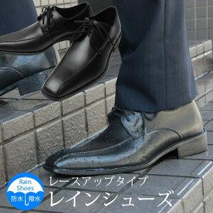 完全防水★ メンズビジネスシューズ レインシューズ素材★ ビジネスシューズ 靴 メンズ 紳士靴 ビジネス 撥水 通気性 雨 雪 カジュアル 紐靴 ブランド レインブーツ スワールモカシン 外羽