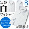 [定番 白シャツ]白ワイシャツ ワイシャツ レギュラーカラー ボタンダウン ワイドカラー 長袖ワイシャツ メンズ シャツ Yシャツ 形態安定(トップ芯加工) ビジネス 結婚式 白 シャツ 無地 大きいサイズ 制服 通勤 カッターシャツ ドレスシャツ フォーマル/ユニフォーム[あす楽]