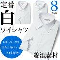 レギュラーカラー長袖ワイシャツビジネスフォーマルカジュアルに最適!メンズ長袖ワイシャツYシャツ[形状安定][形態安定][形状記憶][ワイドカラー][ボタンダウン][クレリック][ドレスシャツ]多数取り扱い!カラーシャツ白シャツ