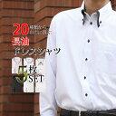 楽天【定番 ワイシャツ 5枚セット】5枚で6000円(税込) ワイシャツ 自由に選べる5枚セット 長袖 ワイシャツ Yシャツ トップヒューズ加工 メンズ 長袖ワイシャツ 結婚式 ビジネス[白 ピンク 黒 襟高 ボタンダウン スリム 大きいサイズ チェック ストライプ][新作][あす楽 送料無料]