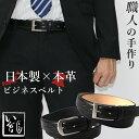 【今ならポイント5倍!!】 [日本製 黒 ベルト] ベルト メンズ 本...